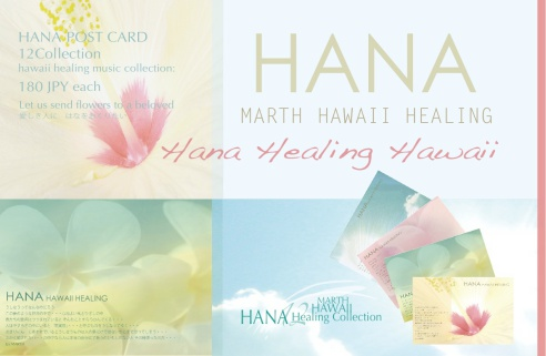 HANA Postcard Collection